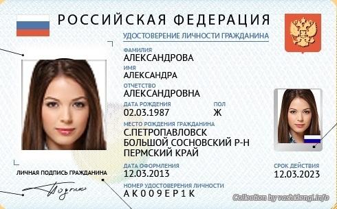 Создать как на паспорт